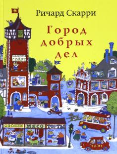 Детские книги Ричарда Скарри