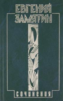 Собрание сочинений в 5 томах. Том 1. Уездное