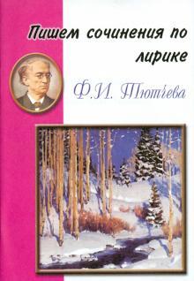 Пишем сочинения по лирике Ф. И. Тютчева