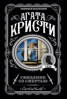 Свидание со смертью - Агата Кристи