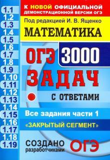 """ОГЭ. Математика. 3000 задач с ответами части 1. """"Закрытый сегмент"""""""