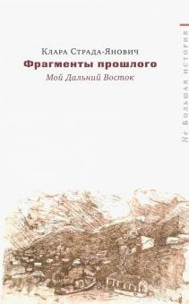 Фрагменты прошлого. Мой Дальний Восток - Клара Страда-Янович