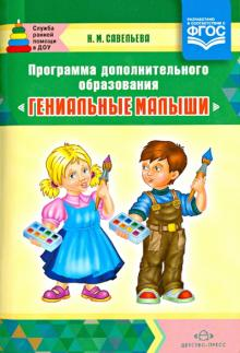 Программа дополнительного образования Гениальные малыши. - Надежда Савельева