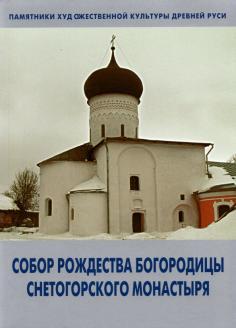 Памятники художественной курьтуры Древней Руси