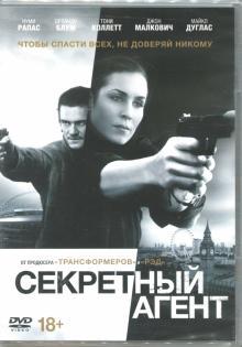 Секретный агент (2017) (DVD)