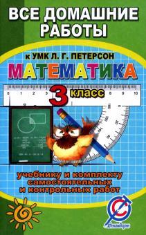 Все задания к учебнику математики для 3 класса Л.Г. Петерсон и комплекту самостоятельных работ