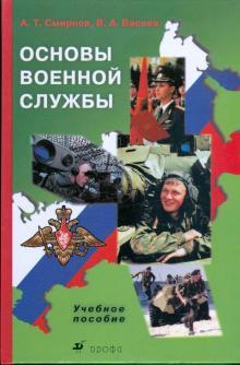 Основы военной службы: Учебное пособие