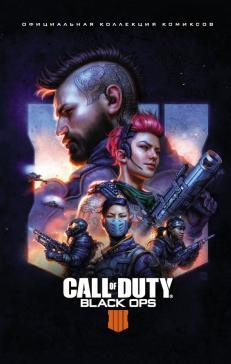 Call of Duty. Black Ops 4. Официальная коллекция комиксов