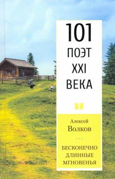 101 поэт XXI века