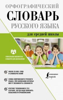 Орфографический словарь русского языка для средней школы - Юлия Алабугина