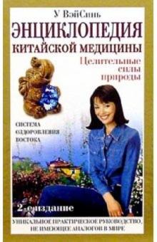 Энциклопедия китайской медицины. - 2 издание