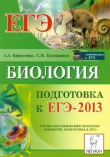 Биология. Подготовка к ЕГЭ-2013 - Колесников, Кириленко