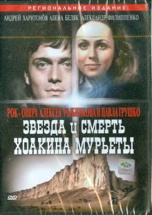 Звезда и смерть Хоакина Мурьеты (DVD)