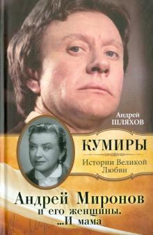 Андрей Миронов и его женщины.... И мама