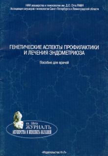Генетические аспекты профилактики и лечения эндометриоза. Пособие для врачей