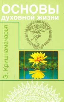 Основы духовной жизни. Цикл лекций - Кулапати Кришнамачарья