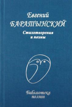 Библиотека поэзии