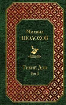 Тихий Дон. Том II - Михаил Шолохов