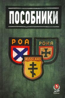 Пособники. Исследования и материалы по истории отечественного коллаборационизма