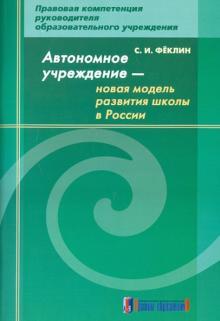 Автономное учреждение - новая модель развития школы в России: методическое пособие - Сергей Феклин