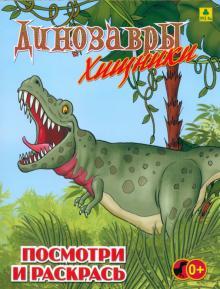 Динозавры хищные. Детская раскраска