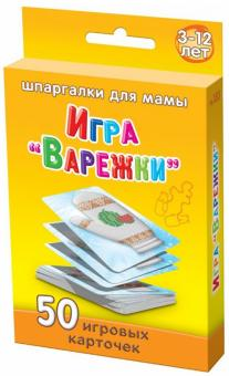"Игра ""Варежки"". 3-12 лет"