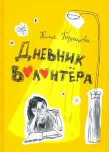 Дневник волонтёра