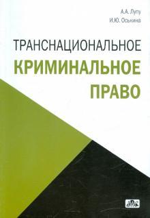 Транснациональное криминальное право - Лупу, Оськина