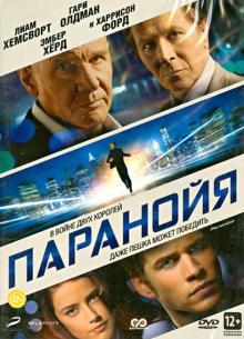 Паранойя (DVD)