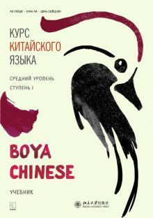 Курс китайского языка. Boya Chinese. Ступень 1. Средний уровень - Ли, Чжао