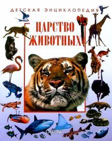 Царство животных. Детская энциклопедия