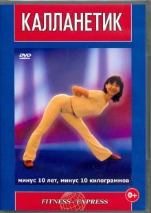 Калланетик (DVD)