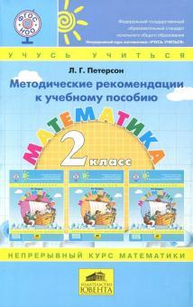 Математика. 2 класс: Методические рекомендации к учебному пособию. ФГОС