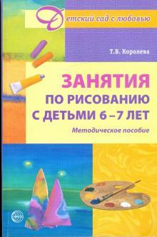 Занятия по рисованию с детьми 6-7 лет. Методическое пособие - Татьяна Королева