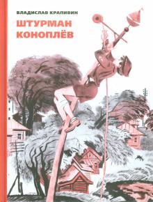 Штурман Коноплёв