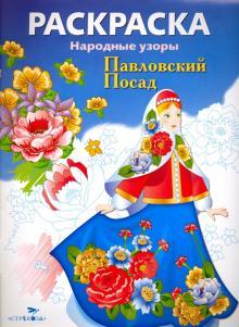 """Раскраска """"Павловский Посад"""""""