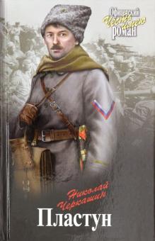 Пластун - Николай Черкашин