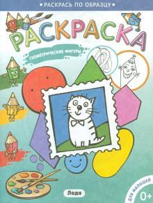 """Книга: """"Раскраска для малышей """"Геометрические фигуры ..."""
