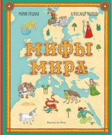 Мария Пушная - Мифы мира. Иллюстрированный атлас мифических существ