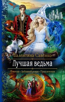 Лучшая ведьма - Валентина Савенко