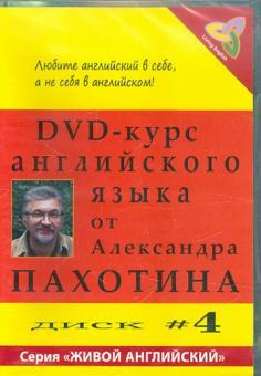 DVD-курс английского языка №4 (DVD)