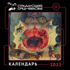 Календарь Страдающее Средневековье с мемами на 2022 год