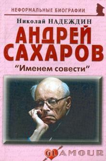Андрей Сахаров: «Именем совести»