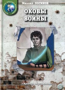 Оковы войны - Михаил Логинов