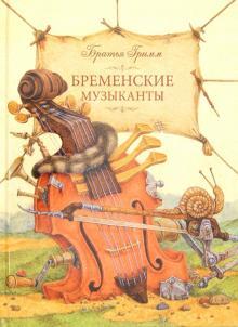 Бременские музыканты - Гримм Якоб и Вильгельм
