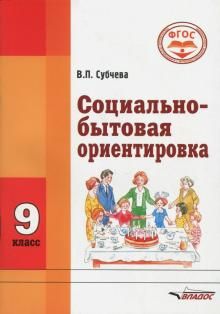 Социально-бытовая ориентировка. 9 класс. Учебное пособие
