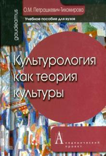 Культурология как теория культуры. Учебное пособие для вузов