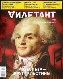 """Журнал """"Дилетант"""" № 044. Август 2019"""