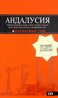 Андалусия - Роман Цирулев