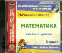 """Математика. 2 класс. Система уроков по УМК """"Школа России"""" (CD)"""